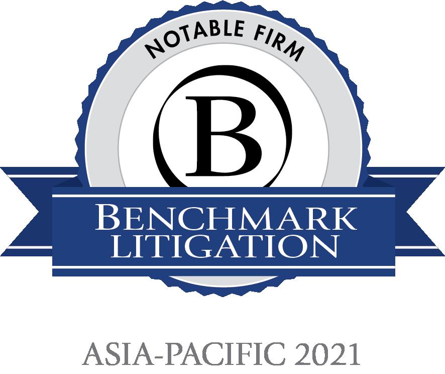 """《亚太基准诉讼》(Benchmark Litigation Asia-Pacific)  2021年度亚太区""""备受注目""""香港律师事务所"""
