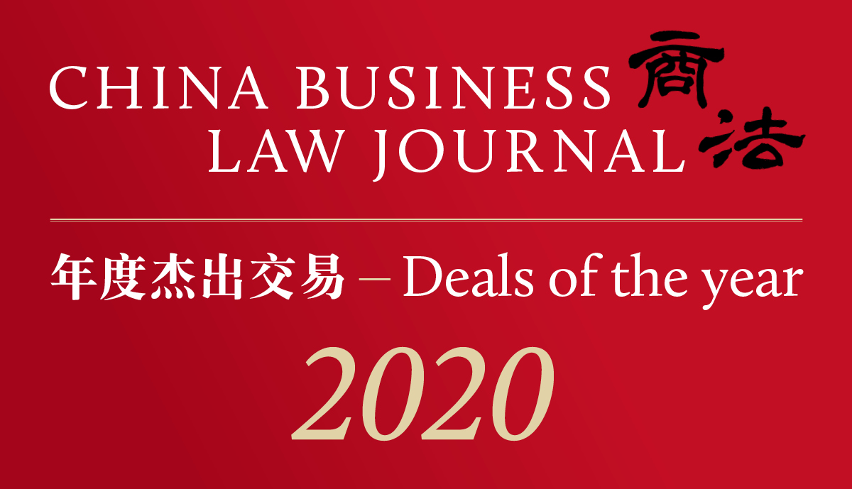 "Awarded ""Deals of the Year 2020"" in Pro Bono Service by China Business Law Journal"