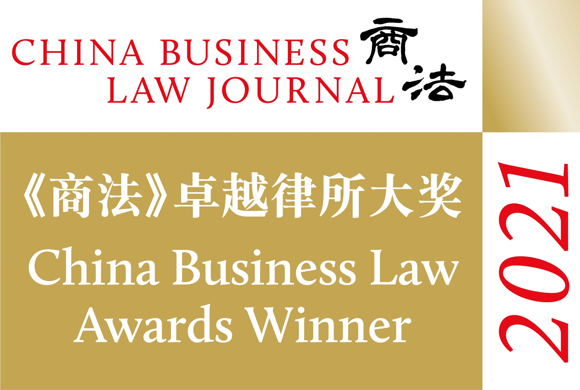 China Business Law Firm in Pro-bono, Technology & telecom by China Business Law Journal, 2021