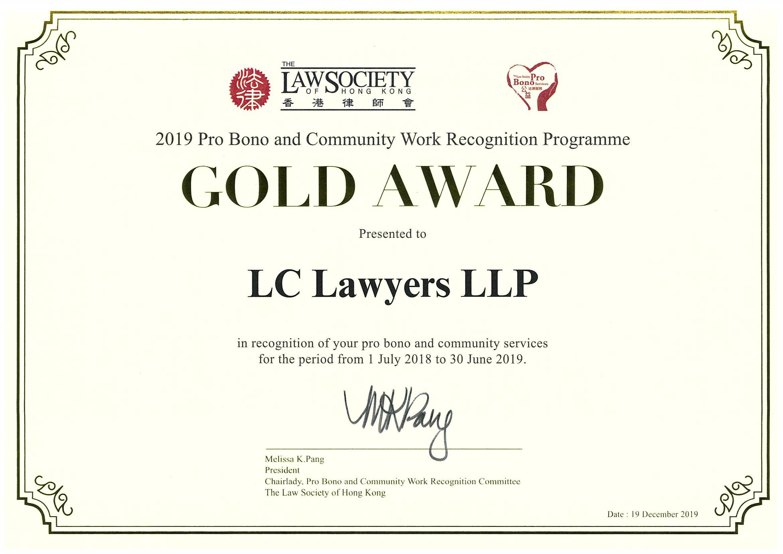 香港律师2019年度「公益律师行金奖」